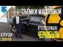 Съемки массовкой в сериале Чернобыль. Козловичи, август 2018 года