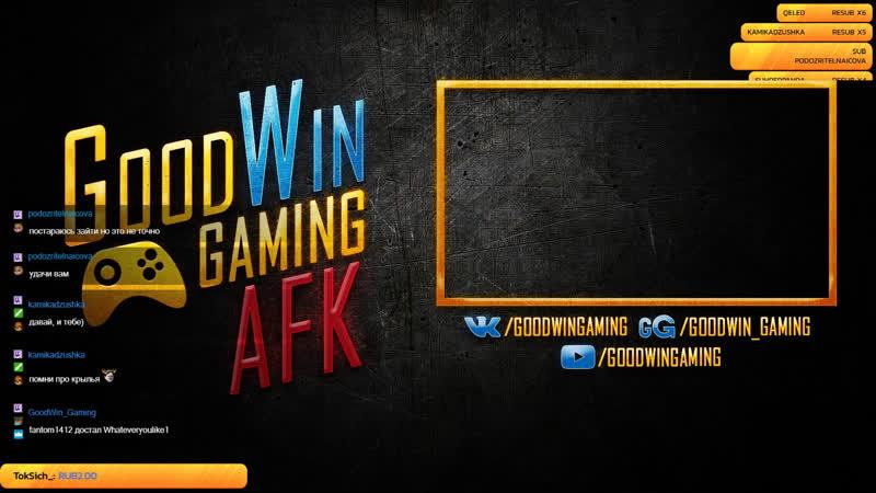 Live GoodWin Gaming стрим Stream трансляции