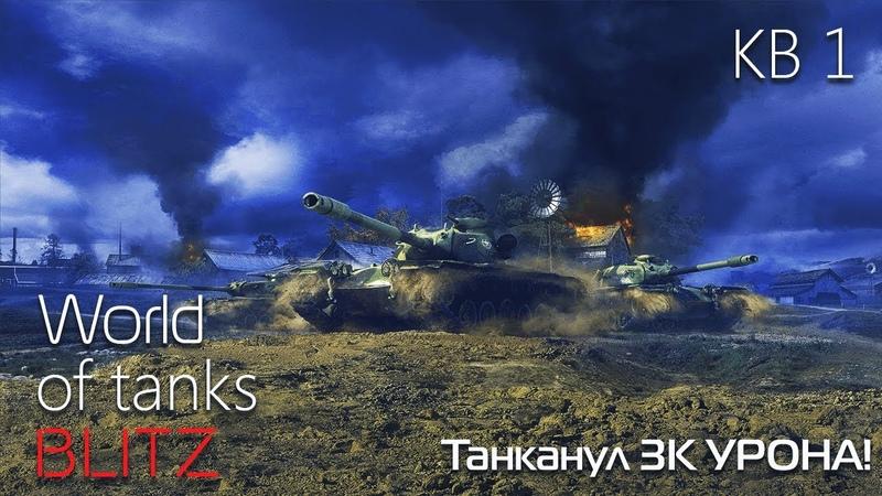 КВ_1 Танкует всёWorld Of Tanks BlitzSamsung Galaxy J3 2017