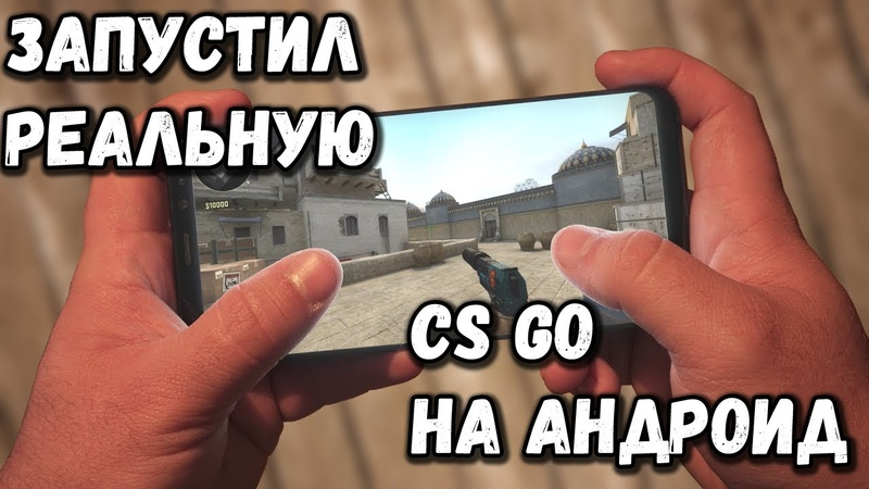 CS GO НА АНДРОИД - СТРИМ - PHONE PLANET