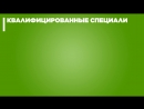 Видео Базис Строй