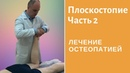 Причины формирования плоскостопия Чем поможет врач остеопат при плоскостопии Плоскостопие Часть 2
