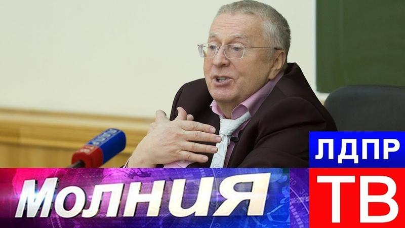 Жириновский прочитал лекцию студентам МГУ коррупция началась при Брежневе!