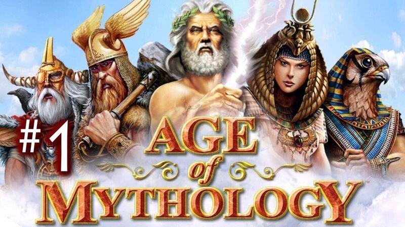 Прохождение Age of Mythology Extended Edition. 1-Путешествие Брокка.