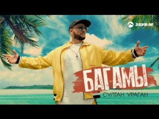 Премьера клипа! Султан Ураган - Багамы (12.08.2018)
