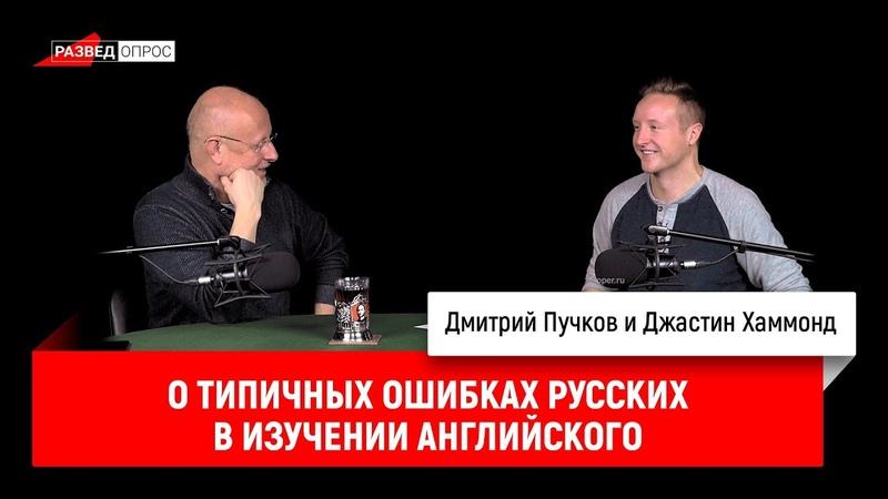 Джастин Хаммонд о типичных ошибках русских в изучении английского