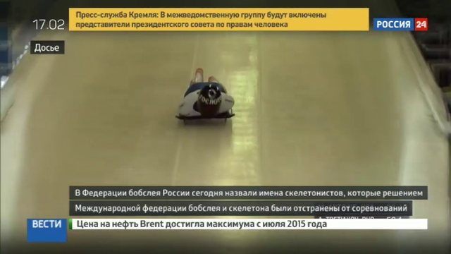 Новости на Россия 24 Федерация бобслея России озвучила имена отстраненных спортсменов