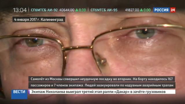 Новости на Россия 24 • Аэропорт Калининграда работает в штатном режиме, но с задержками