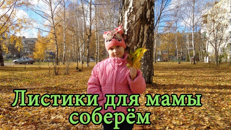Осень, Листики для мамы - припев. Хорошего всем настроения.