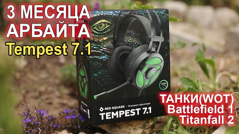 Игровые наушники Red Square Tempest 7.1