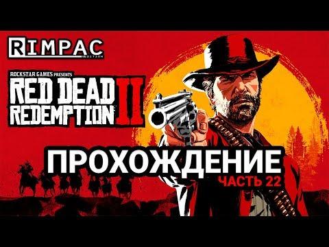 Red Dead Redemption 2 _ 22 Банк!