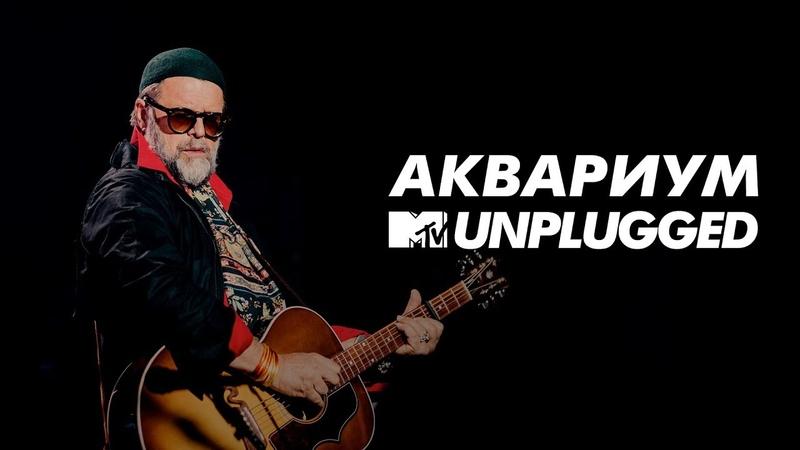 MTV UNPLUGGED: Аквариум