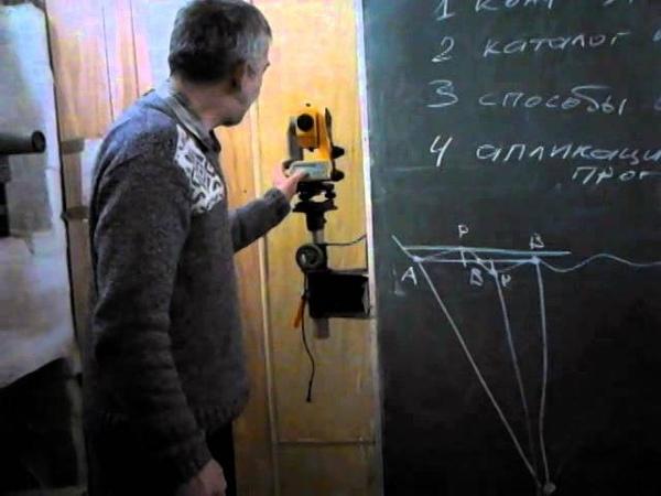 Освоение электронного тахеометра. Часть 3