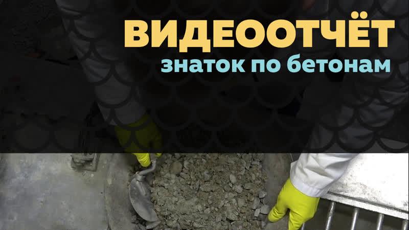 Знаток по бетонам   Видеоотчет