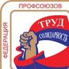 """Управление """"Профтур"""" Федерации профсоюзов ЧО"""