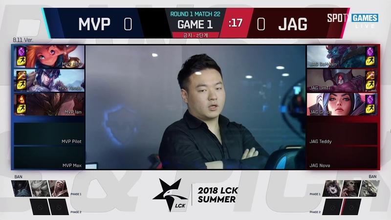 JAG vs. MVP - Игра 1 Неделя 2 | LCK Summer 2018 Split