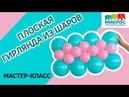 Плоская гирлянда из воздушных шаров как сделать своими руками