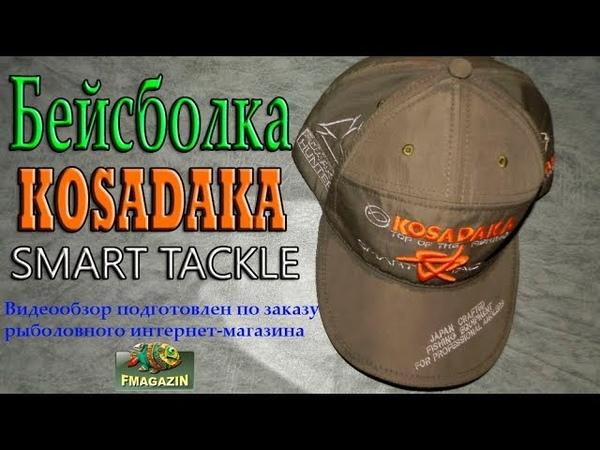 Видеообзор отличной бейсболки Kosadaka Smart Tackle по заказу Fmagazin