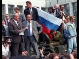 В дни августовского путча 91-го года, в Москве находились все дерЬмократические СМИ, рассказывающие всему миру о зарождении ново