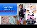 Покупки для школы с Алиэкспресс Детская одежда и обувь с примеркой