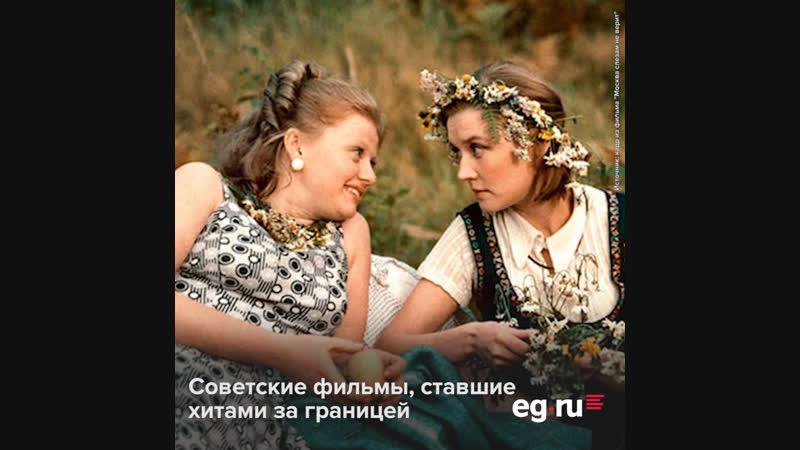 Советские фильмы, ставшие хитами за границей