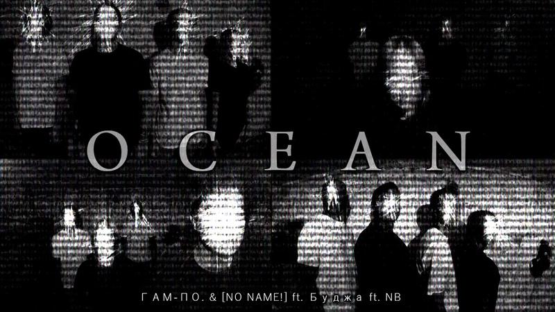 ГАМ-ПО. [NO NAME!] Feat Буджа Feat NB - OCEAN (release)
