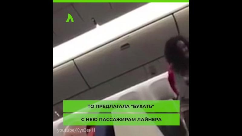 Пьяненькая Бузова в самолете | АКУЛА