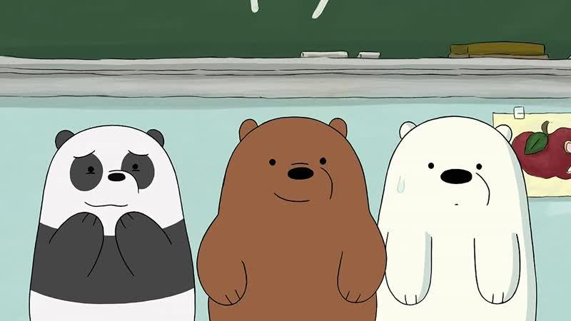 We bare bears |4x10| Гриз