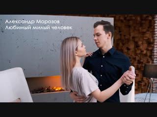 Александр морозов - любимый милый человек (official clip)