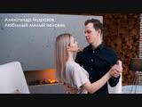 Александр Морозов - Любимыи