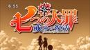 Nanatsu no Taizai Imashime no Fukkatsu The Seven Deadly Sins Revival of The Commandments Opening 1 Creditless OP Blu Ray NCOP