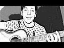 Алексин - Девки сосущие головы (cover by Dorian Tis)