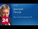 Песков объяснил почему в санкционном списке нет Порошенко Россия 24