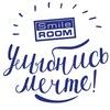 Smile ROOM® сеть студий отбеливания