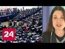 Руки прочь от Сирии депутаты Европарламента жестко раскритиковали действия Макрона Россия 24