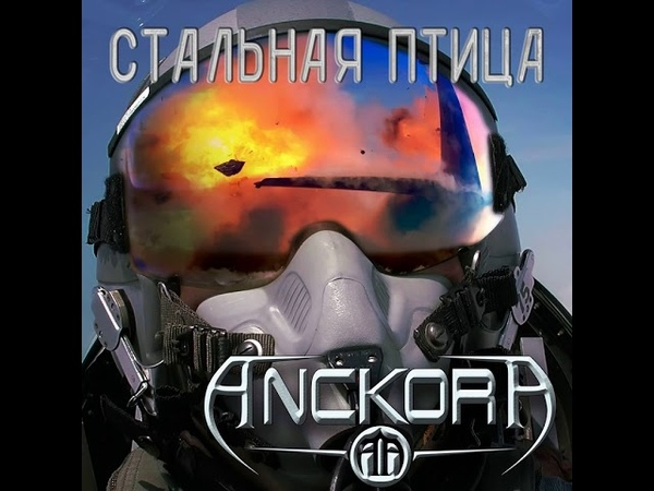 MetalRus.ru (Industrial / Alternative Metal). ANCKORA — «Стальная птица» (2018) [Single]