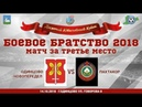 Матч за 3 место Боевое Братство 2018 Одинцовоновопеределкино Пахтакор 14 10 18