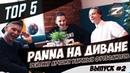 PANNA НА ДИВАНЕ / ТОП 5 ЛУЧШИХ УЛИЧНЫХ ФУТБОЛИСТОВ / ВЫПУСК 2