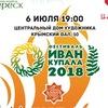 ФЕСТИВАЛЬ ИВАН КУПАЛА