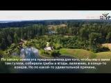Загородная резиденция для кошелька Ротенберга Руслана Горюхина