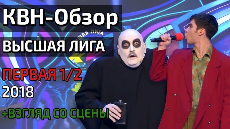 КВН-Обзор. Высшая лига Первая 1/2 2018 Взгляд со сцены