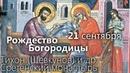 21 сентября Рождество Богородицы. Тихон (Шевкунов), Париманчук, Гумеров. Сретенский монастырь
