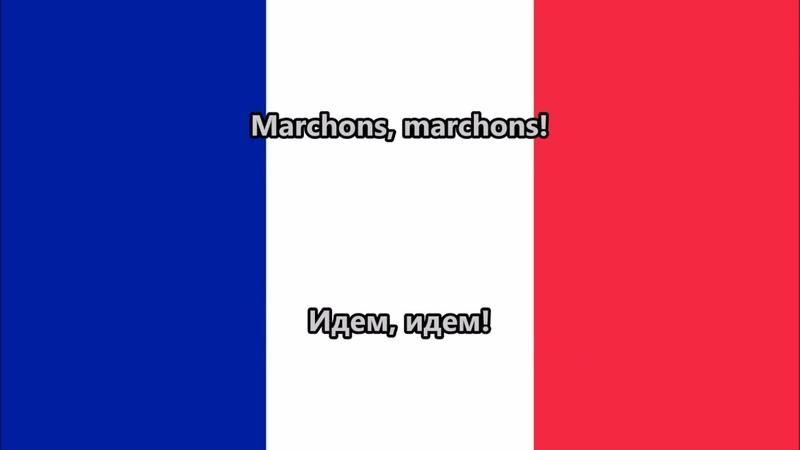 Марсельеза Французский гимн Двадцать лет спустя От Зидана до Мбаппе Франция Чемпион мира