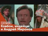 Ковбои, индейцы и Андрей Миронов
