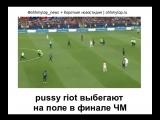 Выход pussy riot на поле в финале