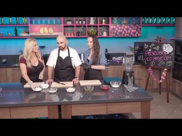 Кулинарное шоу Разговор со вкусом с Анной Семенович Ru TV выпуск 6 Artik и Asti