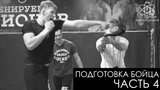 Александр Волков. Подготовка к бою. Часть 4 / Тренировка на