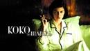 Коко до Шанель Coco avant Chanel 2009 Драма Биография