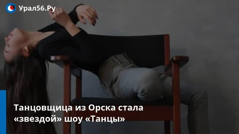 Айгуля Бузаева стала «звездной» шоу «Танцы на ТНТ»