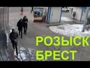 Розыск Брест Беларусь: трое парней избили прохожего на Машерова